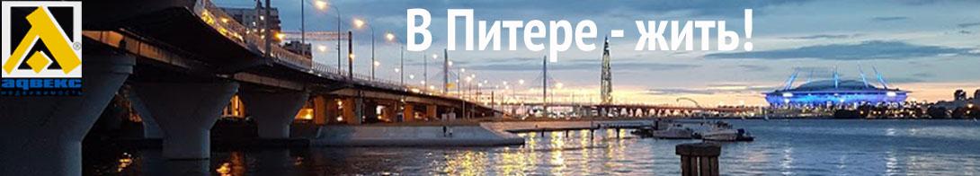 Живи в Петербурге
